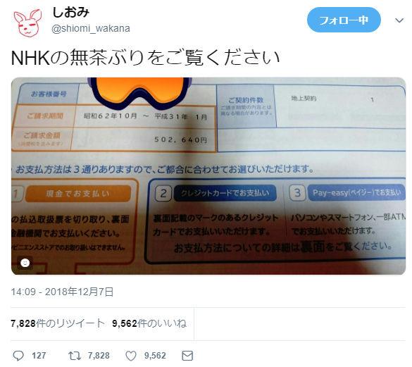 NHKから30年分以上の請求