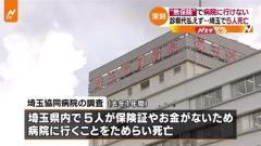 """""""無保険""""で病院に行けない、診察代払えず 埼玉で5人死亡"""