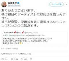 韓流アイドルBTSのファンが高須院長に殺害予告してしまう