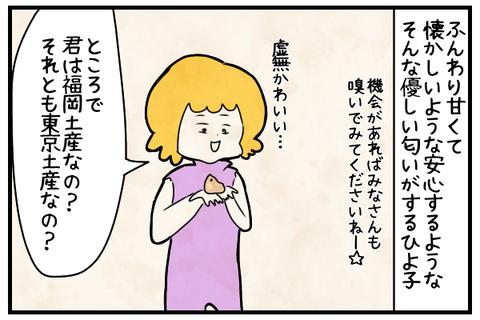 ふんわり甘くて懐かしいような安心するような優しい匂いがする銘菓ひよ子。ところで君は福岡土産なの?それとも東京土産なの?