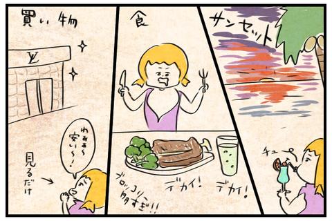 サンセット、食、買い物を楽しみました。ステーキの横のブロッコリー多すぎやねん。