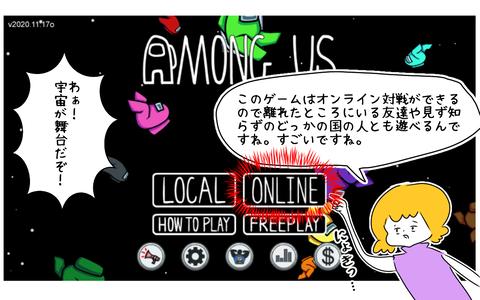 このゲームはオンライン対戦ができるので離れたところにいる友達や見ず知らずのどっかの国の人とも遊べるんですね。すごいですね。