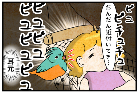 だんだん小鳥の声が大きくなると思ったら耳元で鳴いてるような大きさになった。