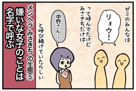 ゼミのみんなはリョウって呼んでいたがみさきちだけは中野さんと呼んでいた。メンヘラみさきちの生態、嫌いな女子のことは名字で呼ぶ。