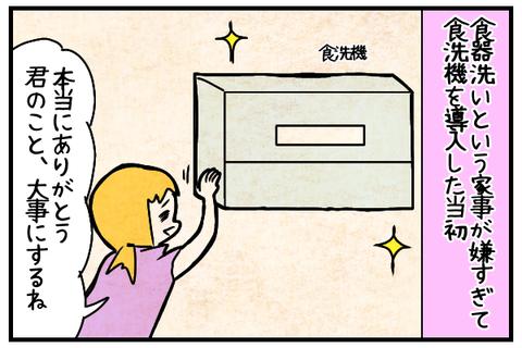 食器洗いが嫌すぎて食洗機を導入。