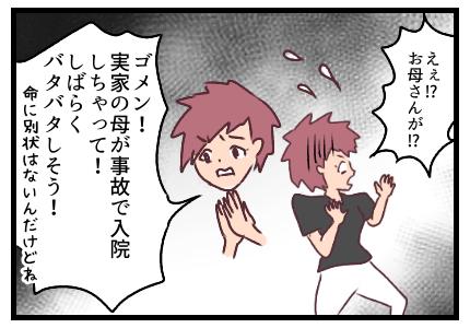ニコちゃんのお母さんが事故で入院したとのことでしばらくバタバタするらしい。