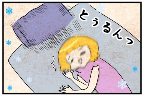 寝てたらとぅるん!とすべっていく枕。