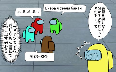 英語以外の言語で話し出す奴がおる。ロシア語、アラビア語、韓国語なんかを見かける。