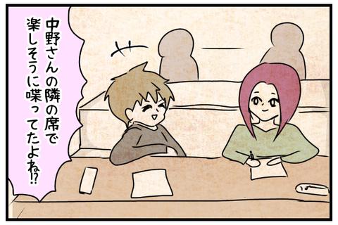 レオとリョウが仲良く話してたのが気に入らないという。