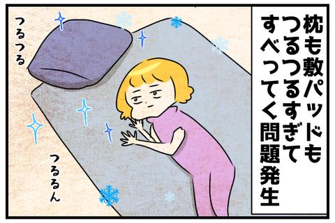 枕も敷きパッドもつるつるすぎてすべっていく問題発生。