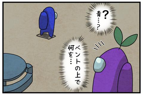 ベントの上に立ちすくむ青を発見。何をしているのか見ていると…
