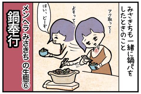 みさきちは灰汁をとったり取り分けたりと完全に鍋奉行だった。