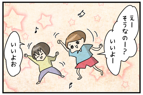 踊りながらもいいよーと快諾してくれた子どもたち。