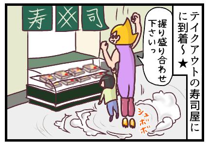 テイクアウトの寿司屋に到着して握り盛り合わせを注文する。