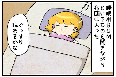 睡眠用BGMというものを聞きながら布団に入った。ぐっすり眠れるかなと思いながら。