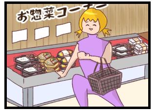お惣菜コーナーでおいしそうなものを買う。
