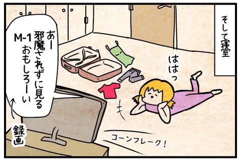 しかし寝室に行くと録画していたm-1を見てのんびり過ごしてしまう。コーンフレークのネタでめっちゃ笑う。