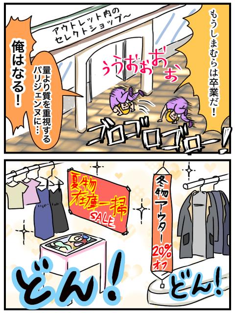 もうしまむらは卒業だ!と思い意気揚々店内に入ると、冬物セール、夏物一掃セールが!