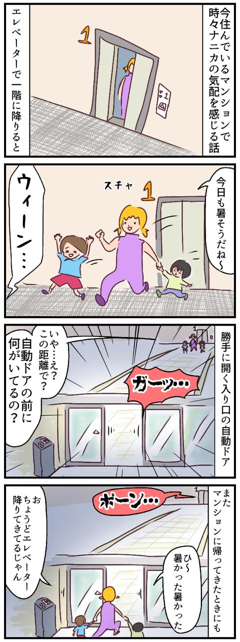 今住んでいるマンションで時々ナニカの気配を感じる話。エレベーターで一階に降りるとかなりの距離があるにもかかわらず勝手に自動ドアが開いたり…また外から帰ってきたときにエレベーターがちょうど一階に降りてきた、ラッキーと思っていたら…