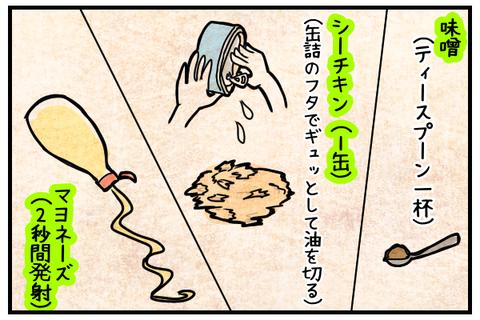 味噌はティースプーン一杯、シーチキンはふたで油を切る、マヨネーズは2秒間発射。