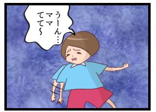 寝ぼけて起きて「ママ〜手〜」というめぇ太。