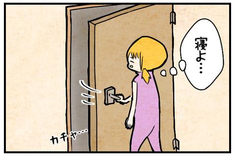 寝るために寝室のドアを開けると…