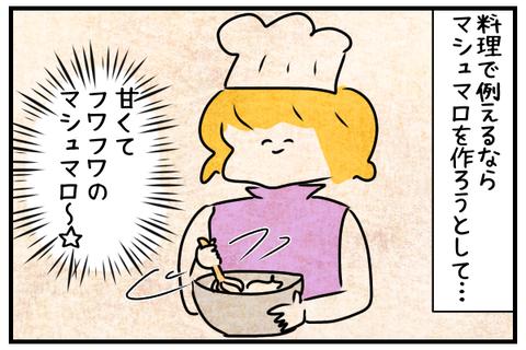 料理で例えるなら、甘くてフワフワのマシュマロを作ろうとして