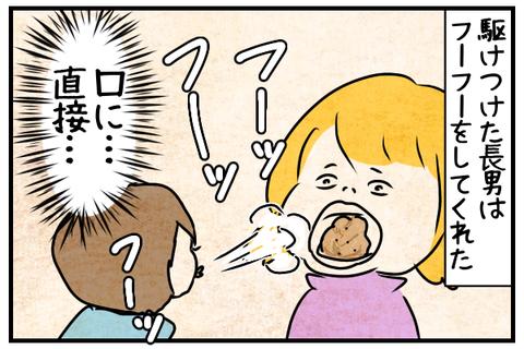 駆けつけた長男は口に直接フーフーをしてくれた。