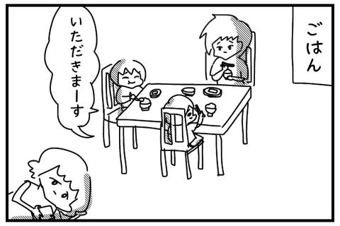 仲良くご飯を食べたり…