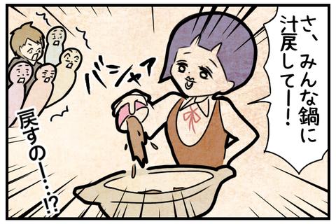 「さ、みんな鍋に汁戻してー」と言うみさきち。みんなは「戻すのー!?」とびっくりした。