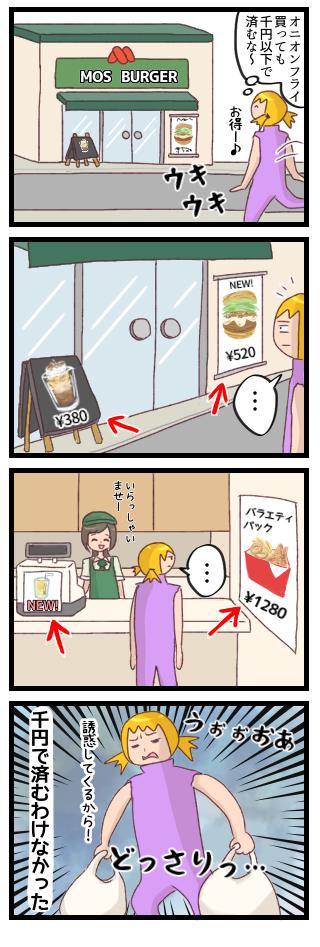 ウキウキ気分でモスに来た。ワイワイセットに加えて追加でオニオンフライなどを買っても千円以下だと思っていたら店頭でおいしそうな写真がいっぱいあってつい買ってしまい千円では済まなかった。