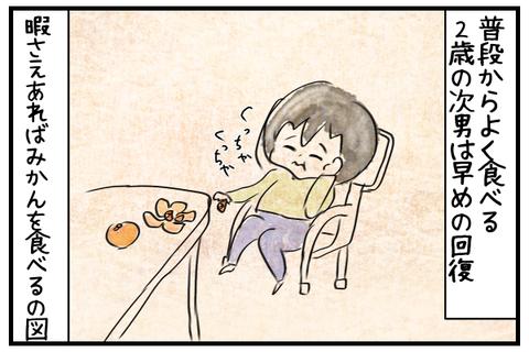 普段からよく食べる二才の次男は早めの回復。暇さえあればみかんを食べていた。
