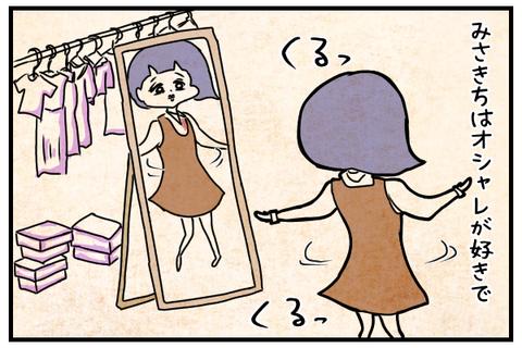 みさきちはオシャレが好きでいろんな洋服を持っている。コーディネートをして鏡で見たりしている。