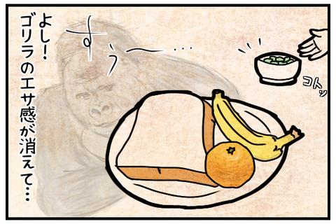 枝豆の皿を添えるとゴリラのエサ感が消えていくはず…
