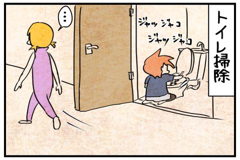 トイレ掃除をしていたりする。