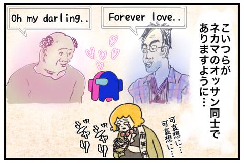 こやつらがネカマのオッサン同士でありますように…オッサン同士で「Forever love」やら「oh my darling」やら言ってますように。
