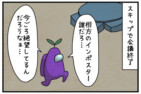 スキップで会議は終了した。相方は今頃絶望しているんだろうなぁと思いながら紫は歩く。