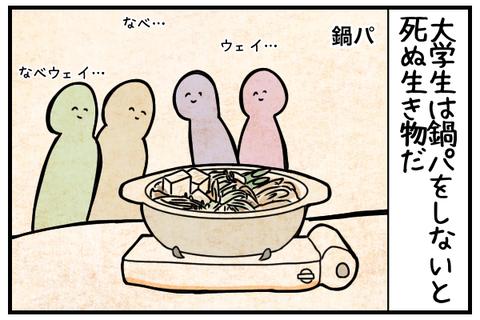 大学生は鍋パをしないと死ぬ生き物だ。ウェーイ、鍋、をする。