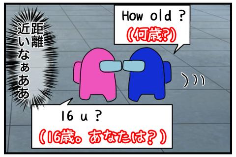 年齢を聞きあったり、キャラクターの距離が近かったりでイチャイチャしている。