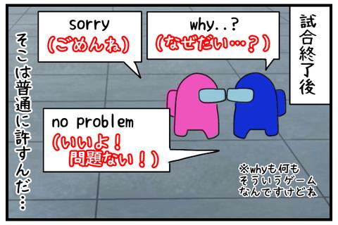 試合終了後「why」と問いかける青に一応ピンクは「sorry」と言っていた。青はすぐ「no problem」とゆるしていた。あ…そこはすぐ許すんだ…とななせは思った。