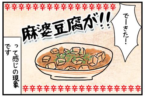 麻婆豆腐がでーきた!って感じの現象です