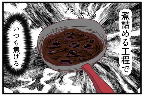 煮詰める行程でいつも焦げてしまうから。プスプス言ってるダークマターができてしまう。