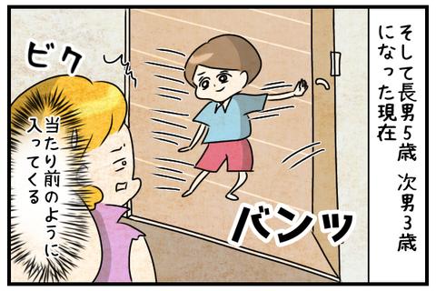 そして長男5歳次男3歳になった現在も平気でトイレを開けてしまうようになった。