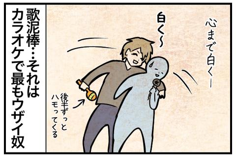 歌泥棒…それはカラオケで最もうざいやつである。