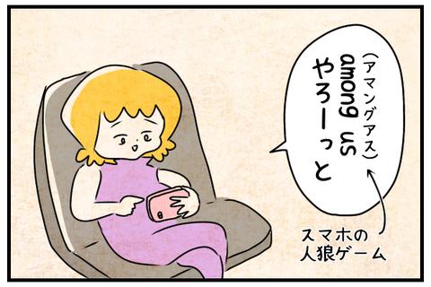 among usやろーっと