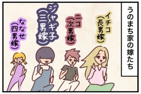 うのまち家の嫁たち。イチコ(長男嫁)、ニコ(次男嫁)、ジャギ子(三男嫁)、ななせ(四男嫁)