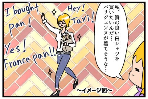 パリジェンヌが着てそうな白シャツが買いたい!フランスパン持って颯爽とタクシーをとめてそうなイメージある。