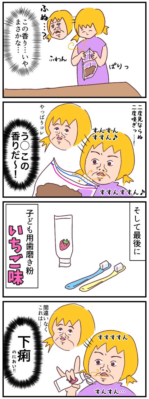 なぜかうんこの香りだ。そして子ども用歯磨き粉イチゴ味のにおいは間違いなく下痢!