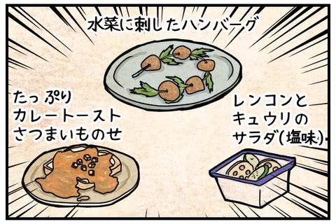 でてきた料理は水菜に刺したハンバーグ、レンコンとキュウリのサラダ(塩味)、カレートーストさつまいものせ。