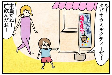 道を歩いているとタピオカミルクティーのお店を発見。前に飲んだねと話しかけると…